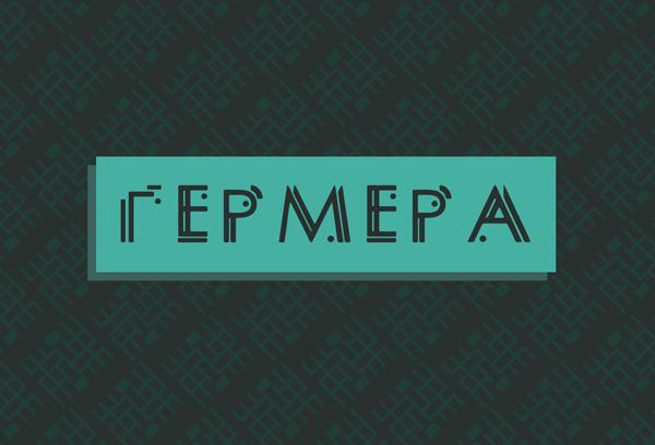 Germera Free Hipster Font